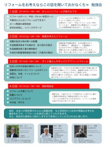 Reサークル第1回セミナーうら v2010-1